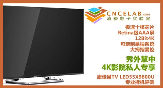康佳易TV LED55X9800U拆机评测
